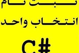 پروژه شبیه سازی ثبت نام انتخاب واحد سی شارپ #SQL C