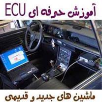 آموزش تخصصی تعمیرات Ecu