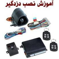 آموزش نصب دزدگیر اتومبیل