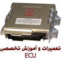 آموزش تخصصی تعمیرات ایسیو ماشین ECU Repair