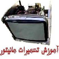 آموزش  تعمیرات مانیتور LCD & CRT & LED