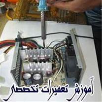 آموزشگاه تخصصی تعمیرات قطعات کامپیوتر