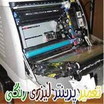 آموزش حرفه ای تعمیرات انواع چاپگرهای لیزری و سوزنی