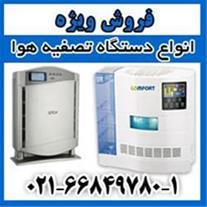 فروش ویژه انواع تصفیه هوا
