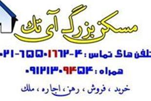 مسکن بزرگ آی تک اندیشه بانک اطلاعات ایرانیان