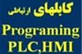 فروشPLC,HMI,کابل برنامه ریزی و نرم افزارهای مهندسی