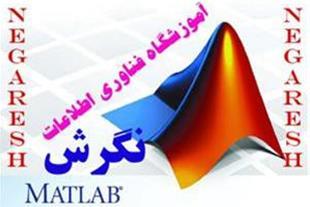 آموزشگاه تخصصی MATLAB و OpenCV