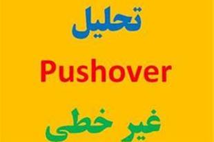 تحلیل Pushover