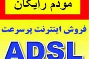 اینترنت پر سرعت ADSL + مودم رایگان