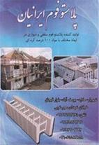 پلاستوفوم ایرانیان تولید پلاستوفوم سقفی و دیواری