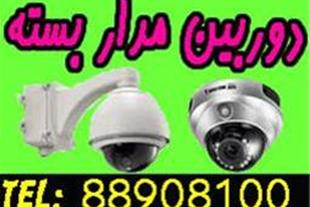 فروش دوربین های مدار بسته و تحت شبکه