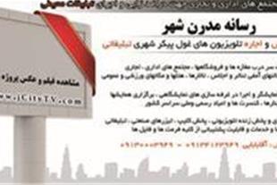 ساخت غرفه های نمایشگاهی در اصفهان و سراسر کشور