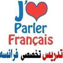 تدریس زبان فرانسه در تهران با روش نوین