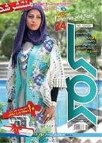 مجله کوک شماره24هم رسید - 1