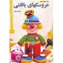 کتاب عروسکهای بافتنی در فادیا شاپ