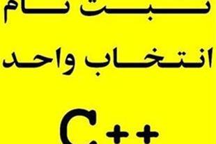 پروژه ثبت نام انتخاب واحد لیست پیوندی سی ++C