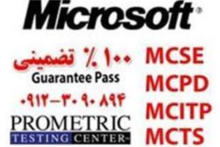 نسل جدید مدارک مایکروسافت MCSE 2016
