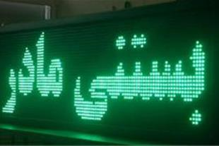 اسکوربرد LED – بیلبورد  روان-