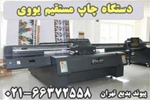 دستگاه های چاپ مستقیم روی اجسام FlatBed Printers