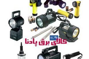 چراغ قوه و هند لامپ ضد انفجارexplosion proof torch