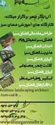 دوره آموزشی Roof Garden - فضای سبز عمودی - 1