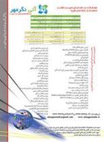 نوشتن طرح توجیهی جهت اخذ مجوز و تسهیلات بانکی