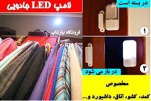 لامپ جادویی LED هوشمند