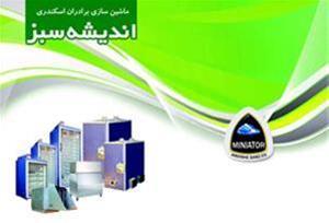 فروش لوازم و تجهیزات گلخانه ،مرغداری ، یخساز - 1