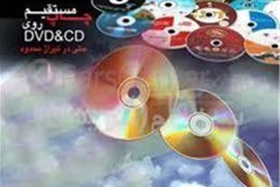 چاپ CD-DVD-MINI CD (سی دی و دی وی دی)چشم جهان