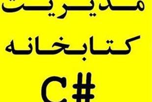 سیستم مدیریت کتابخانه سی شارپ 2005 #CR + SQL + C