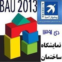 نمایشگاه بین المللی ساختمان BAU2013 دی91