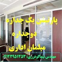پارتیشن های یک و دو جداره به همراه مبلمان اداری