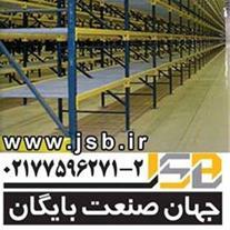 تولید کنندگان سیستم های بایگانی در ایران