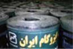 فروش واجراء ایزوگام ایران -  دلیجان - شرق-پشم شیشه