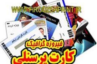 خدمات چاپ کارت پرسنلی , شناسایی