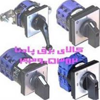 فروش انواع کلید گردان ( cam switch)