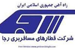 نمایندگی رسمی فروش بلیت قطار رجا جوپار سفیرریل - 1