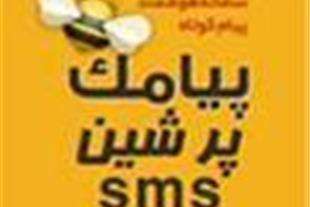 سامانه پیشرفته ارسال پیام کوتاه (پرشین SMS)