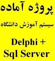پروژه دانشجویی سیستم آموزش دانشگاه Delphi + Sql