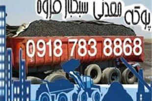 پوکه معدنی سبکبار قروه 09187838868