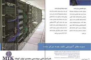 ارائه کننده کلیه خدمات شبکه و مرکز داده و دیتاسنتر