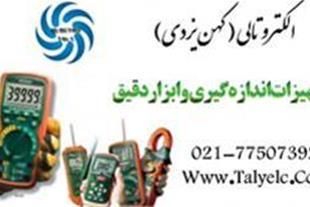 الکترو تالی واردات و فروش لوازم برق صنعتی