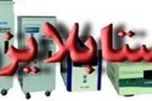 فروش استابلایزر(تثبیت کننده و تنظیم کننده ولتاژ ) - 1