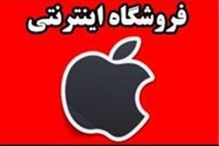 فروشگاه اینترنتی محصولات اپل در ایران