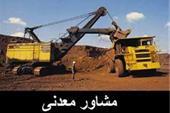 مشاور امور معدن