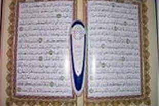 قلم هوشمند قرآنی درشت خط