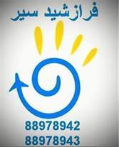 تور قونیه ویژه بزرگداشت مولانا زمینی -هوایی