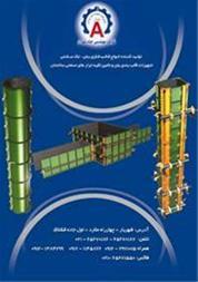 قالب فلزی بتن ، جک سقفی و قطعات پیش ساخته بتونی - 1