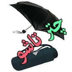 چتر تا شو جیبی - 1