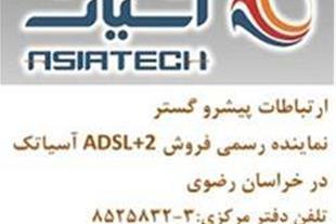 اینترنت پر سرعت ADSL2+) ADSL) در مشهد